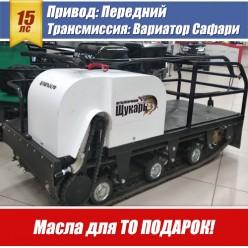 """Мотобуксировщик Щукарь 500 15 л.с. -  передний привод, вариатор """"САФАРИ"""""""