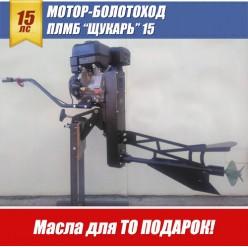"""ПЛМБ """"Щукарь"""" 15 л.с."""