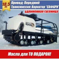 Мотобуксировщик Щукарь 500 18,5 л.с. LONG
