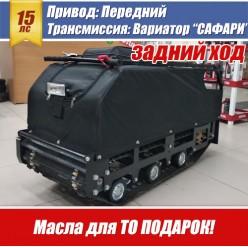 Мотобуксировщик Щукарь МР-15 (Модернизированный, с реверс-редуктором)