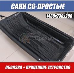 Сани волокуши С-6 (1430х730х250-простые)