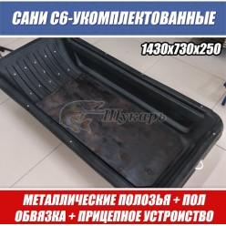 Сани волокуши С-6У (1430х730х250-укомплектованные)