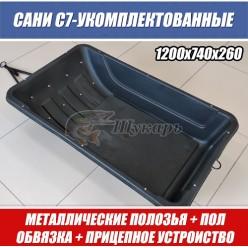 Сани волокуши С-7У (1200х740х260-укомплектованные)